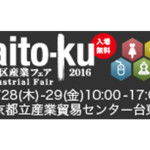 台東区産業フェア2016 のお知らせ 07.28/29