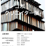 浅草ものづくり工房の入居クリエイター9組のビジネスプレゼンテーションと商品展示