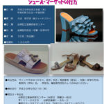 2018年春夏のシューズトレンドを解説するファッション・マーケティング講座