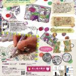 「カワヌリエ」のワークショップ開催 <11月18日、ものづくり館byYKK>