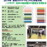 2019年春夏ファッションマーケティング講座開催(6月14日)