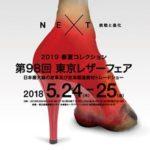 東京レザーフェア<ものこぼ>コーナー開設