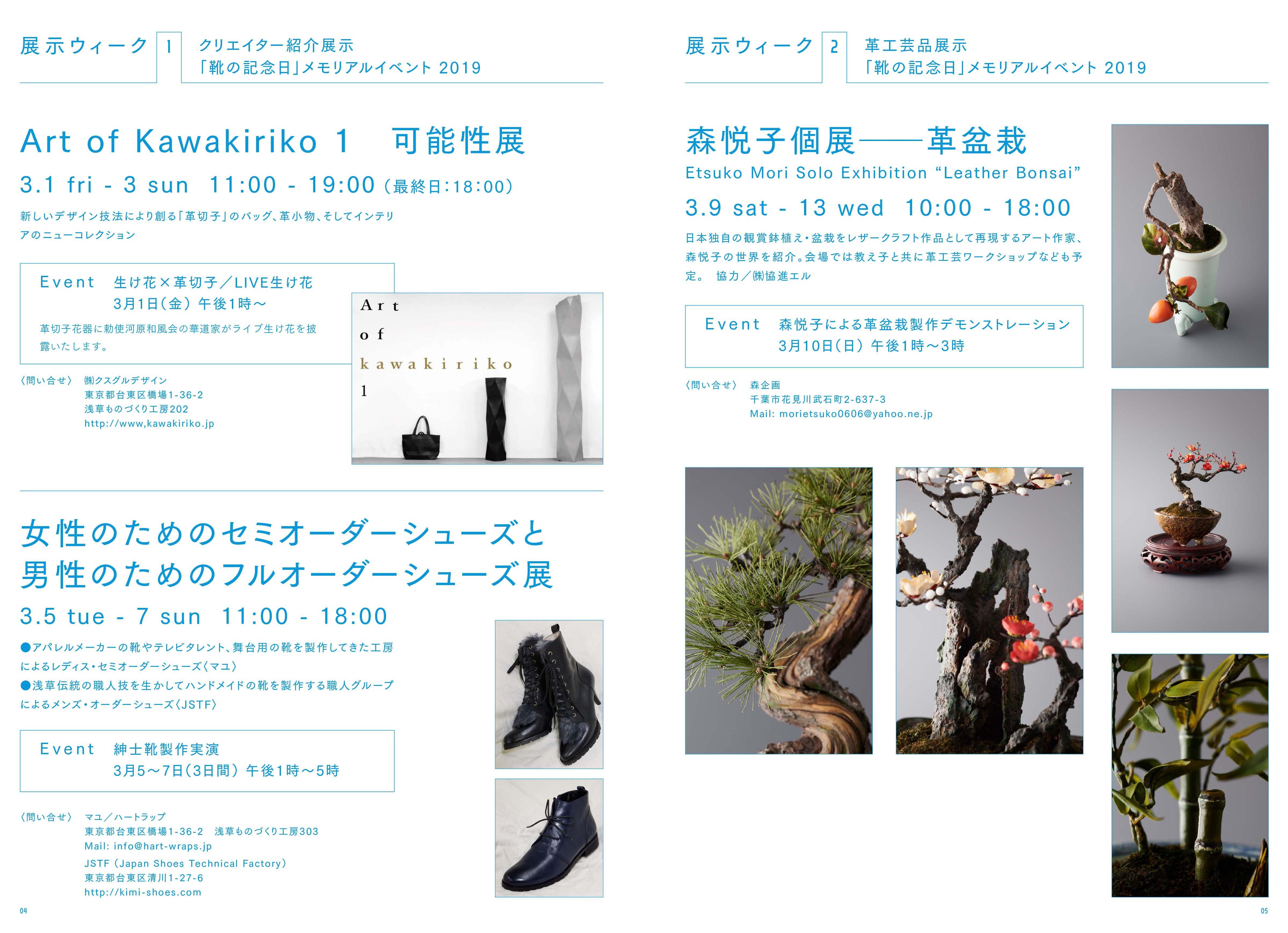 3月15日「靴の記念日」セミナー&展示イベント開催のご案内