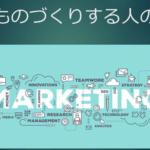 《令和一年 第1回 ものこぼセミナー》ものコボセミナー:ものづくりする人のマーケティング