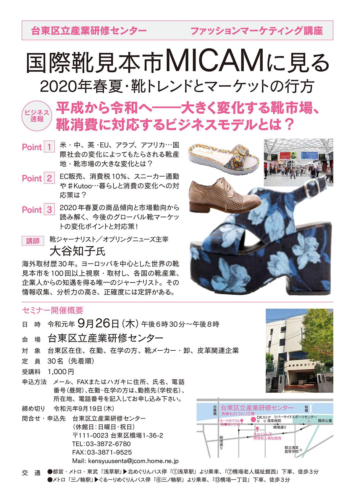 国際靴見本市MICAMに見る 2020年春夏・靴トレンドとマーケットの行方(9月26日(木)午後6時30分~午後8時)
