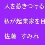 [終了]令和元年 第五回(2019年11月28日) ものこぼセミナー 演題: 人を惹きつける「ものづくり」とは? 講師 佐藤 すみれ(アイドルグループAKB48・SKE48 の元メンバー)