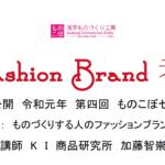 [無料]第四回ものこぼセミナー<br>[ものづくりする人のファッションブランド考] KI商品研究所/加藤智崇