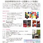 ファッションマーケティング講座「キャッチ!!ザ・マテリアル情報 2020年秋冬のカラーと皮革トレンドを読む」