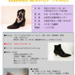 ファッションマーケティング講座:国際見本市MICAMに見る2020年秋冬・靴トレンドとマーケットの行方